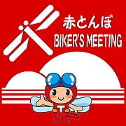 赤とんぼBIKER'S MEETING