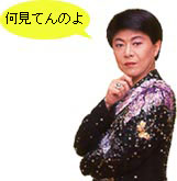 美川のケンちゃん?どんだけぇ!