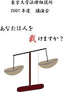 東京大学法律相談所講演会2007
