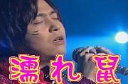 濡れ鼠☆ENDLICHERI☆ENDLICHERI