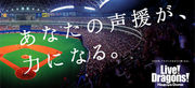 2007 中日ドラゴンズ応援!!