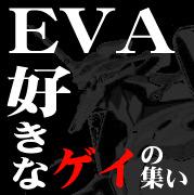 エヴァ好きなゲイの集い