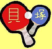 ☆大阪貝塚卓球クラブ☆