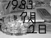 1983(昭和58)年7月2日うまれ