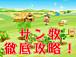 サンシャイン牧場 ◆徹底攻略◆