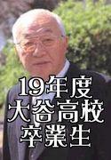 19年度大阪大谷高校卒業生
