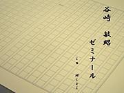 谷崎ゼミ in mixi