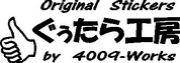 4009-Works ぐぅたら工房
