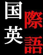 名古屋女子大学**国際英語学科!