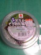 豆腐そうめんって知ってますか