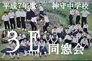 神守中学校3年E組同窓会