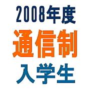 08年通信制大学(短大)入学予定者