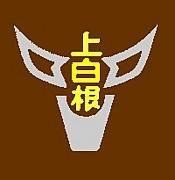 横浜市立上白根中学校33期生