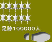 □足跡100000人いきたい□