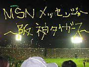 【阪神】MSNメッセ【大好き】