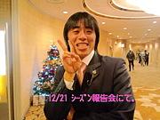 秋田政輝を応援する