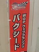 WGP バクシード