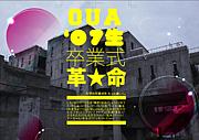07OUA 卒業式 革★命 (仮)