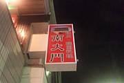 南大門 〜多治見〜