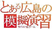 広島コスレイヤー サバゲ会