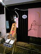 和泉多摩川「キッチン7」