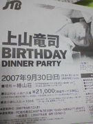 上山竜司BIRTHDAY DINNER PARTY