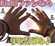 ▲KinKiファンなら手を繋ごう▼
