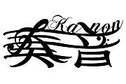 奏音-kanon-
