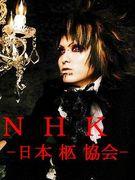 N H K -日本 柩 協会-