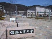 姫路工業大学
