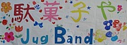 駄菓子やJug Band♪