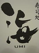 寿司処 海
