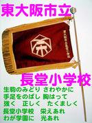 ★☆東大阪市立長堂小学校☆★