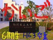 静岡県立短大介護H16.3月卒業
