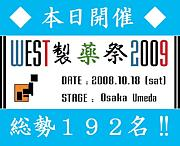 WEST製薬祭2009