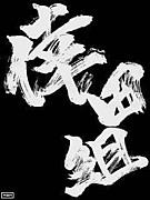 Team倖田組