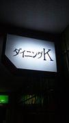 「ダイニングK」友の会