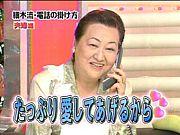 細木数子を愛している!!!!