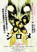 映画「シロメ」