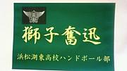 浜松湖東ハンドボール部