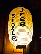 新田駅freestyle