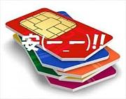 格安SIM情報交換コミュニティ