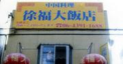 中国料理 徐福大飯店
