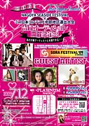 シーフェス×ミス日本コンテスト