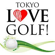 東京ラブゴルフ
