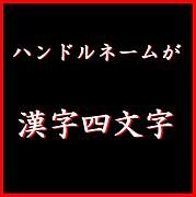 ハンドルネームが漢字四文字