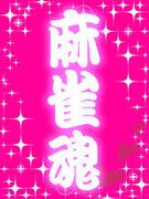 ★・☆麻雀魂★・☆