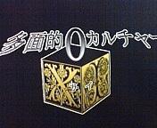 XI〜サイ〜