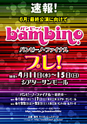 bambino(バンビーノ)