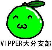VIPPER大分支部